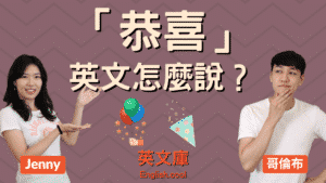 """Read more about the article 除了 """"Congratulations"""" 還可以說什麼恭喜別人?8說法一次搞懂!"""