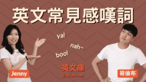 Read more about the article 英文「感嘆詞」是什麼?有哪些?(+30個感嘆詞)