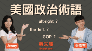 Read more about the article 【政治術語英文】alt-right, GOP, bipartisan 等是什麼意思?