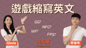 Read more about the article 【遊戲縮寫】NPC、WP、FPS、GG 是什麼意思?