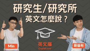Read more about the article 「研究生、研究所」英文是?graduate? postgraduate? master?