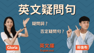 Read more about the article 「疑問句」是什麼、有哪種?「否定疑問句」是什麼?