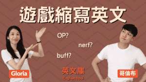 Read more about the article 【遊戲縮寫】OP、nerf、buff 是什麼意思?