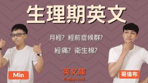 Read more about the article 【月經必備英文】月經/生理期、衛生棉、經痛等英文!(含例句)