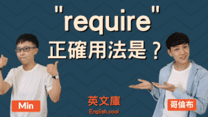 Read more about the article 「require 」正確用法是?看例句一次搞懂!