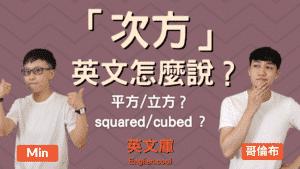 Read more about the article 「次方」如何用英文表達?平方、立方呢?來搞懂