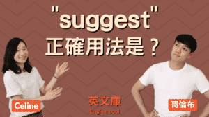 Read more about the article 「suggest」正確用法是?「建議」你來搞懂!
