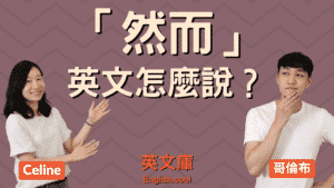 Read more about the article 「然而」英文怎麼說?however, nevertheless, yet 的用法!