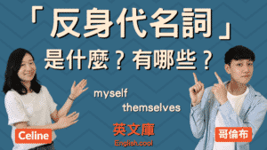 Read more about the article 英文的「反身代名詞」是什麼?有哪些? (含例句)