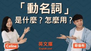 Read more about the article 動名詞 (Gerund) 是什麼? 如何使用?來看例句!