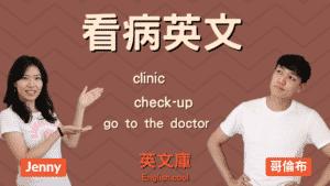 Read more about the article 【看病英文】看醫生、健康檢查、回診、住院 等英文怎麼說? (含例句)