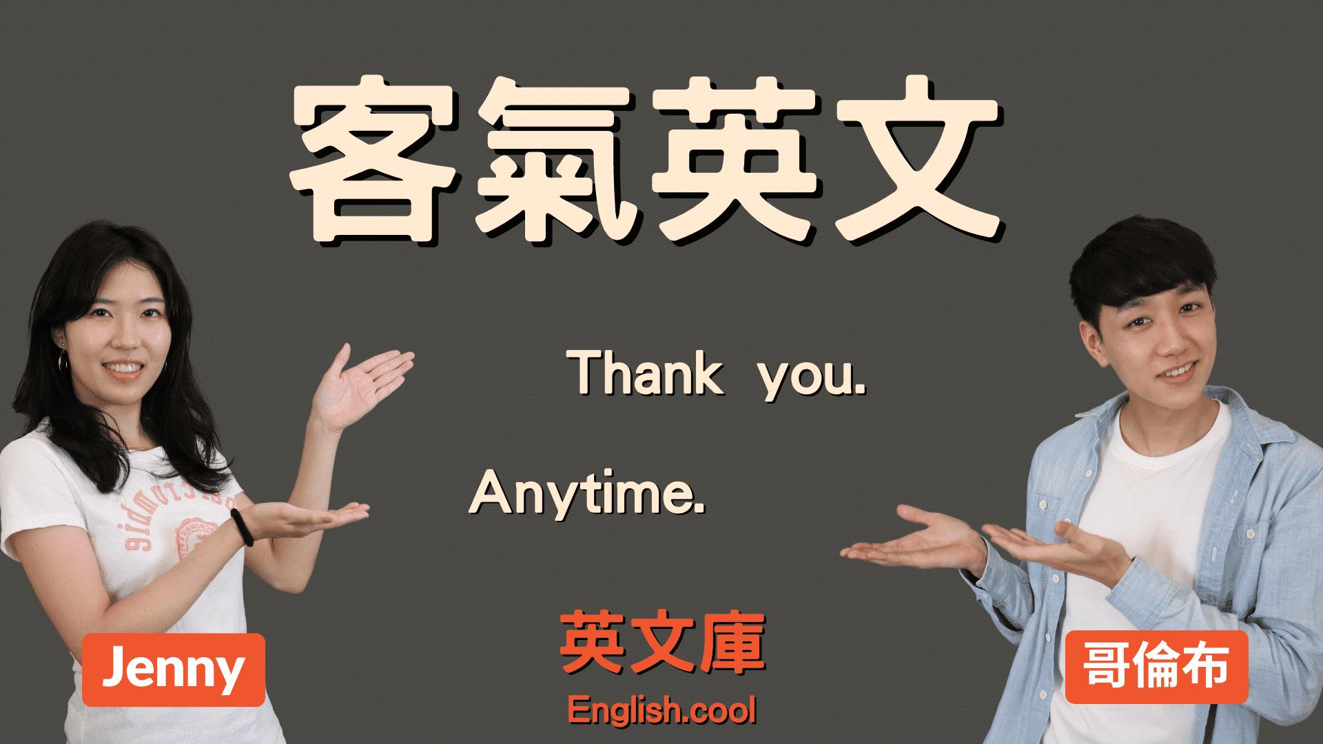 You are currently viewing 【客氣英文】麻煩了?請多指教?貴公司?來學有禮貌/客套的英文!