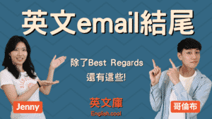 Read more about the article 【如何寫英文email結尾】除了Best Regards還能寫什麼?來看範例!