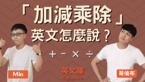 Read more about the article 【算數英文】「加減乘除」如何用英文表達?