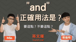 Read more about the article 「and」正確用法是?前面要加逗點嗎?