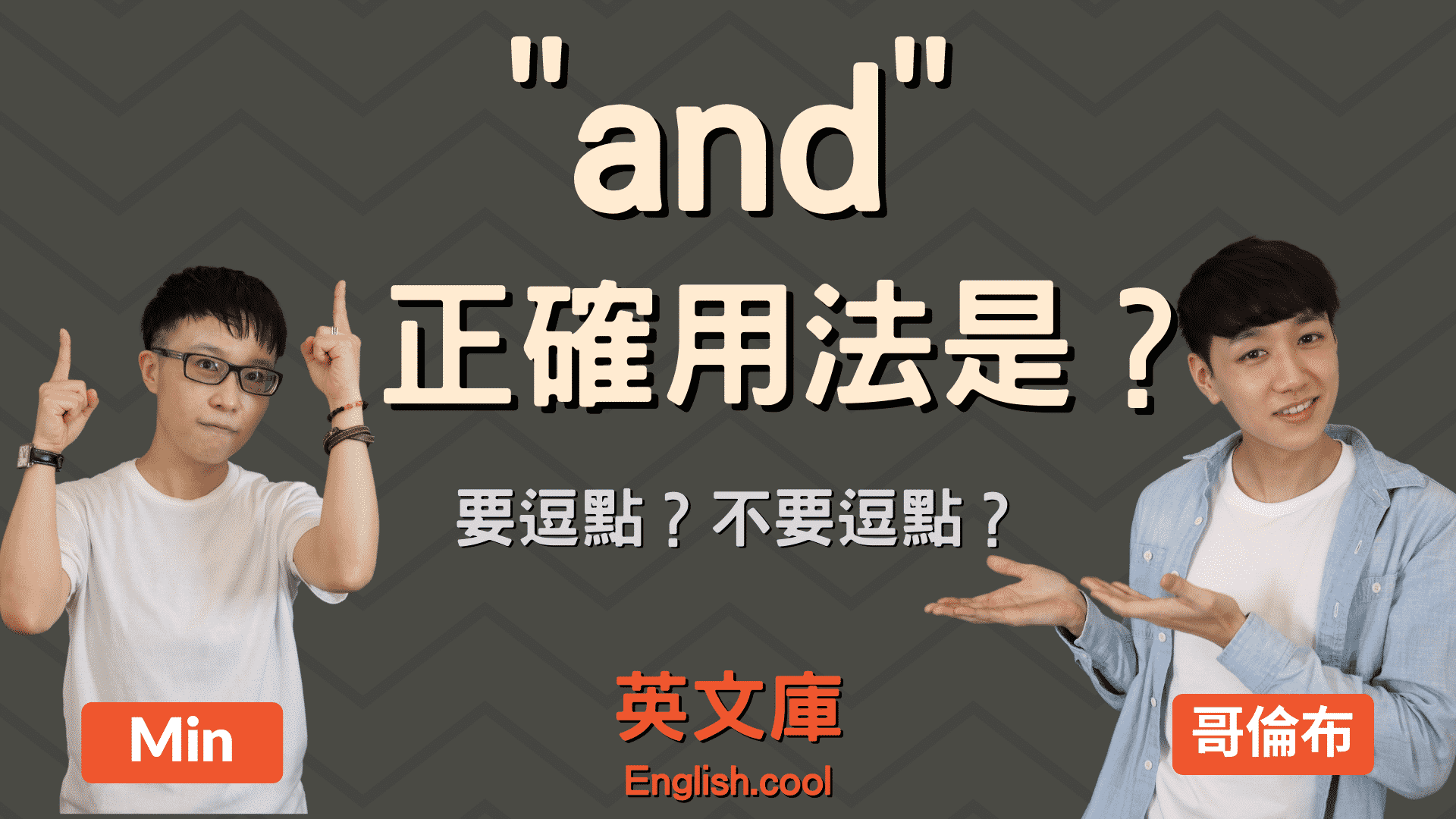 You are currently viewing 「and」正確用法是?前面要加逗點嗎?