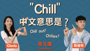 Read more about the article Chill 中文意思是什麼? 來搞懂 Chill、Chill Out、Chillax 的意思!