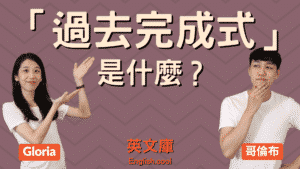 Read more about the article 英文時態的「過去完成式」是什麼? (含例句)