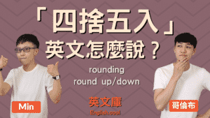 "Read more about the article 「四捨五入」如何用英文表達?來搞懂 ""rounding""!"