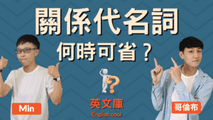 Read more about the article 【關代省略規則】關係代名詞什麼時候可以省略?