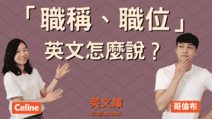 Read more about the article 「職稱、職位」英文怎麼說?job title? job position?