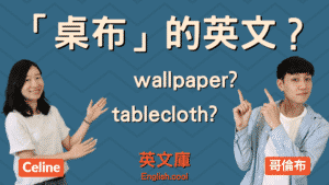 Read more about the article 「桌布」英文是什麼? wallpaper? tablecloth?