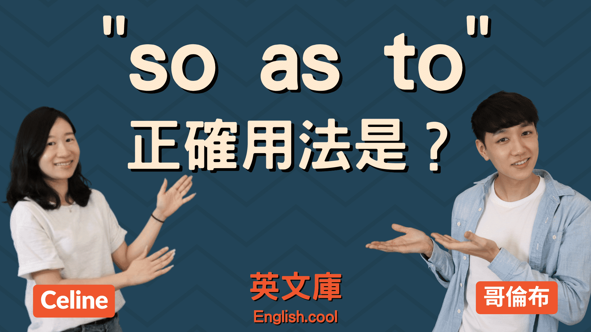 You are currently viewing 「so as to」的正確用法是?跟 in order to 差在哪?