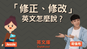 Read more about the article 「修正、修改」英文是? revise? modify? amend? correct?