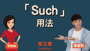 Read more about the article 「such」正確用法是?來看例句一次搞懂!