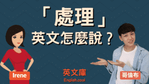 Read more about the article 「處理」英文怎麼說?handle, deal with等的用法!