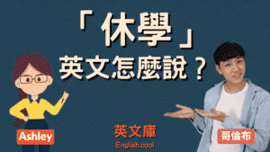 Read more about the article 「休學」英文是?suspend? quit? drop out?