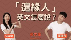 "Read more about the article 「邊緣人」英文是什麼?不是 ""Marginal Man""!"