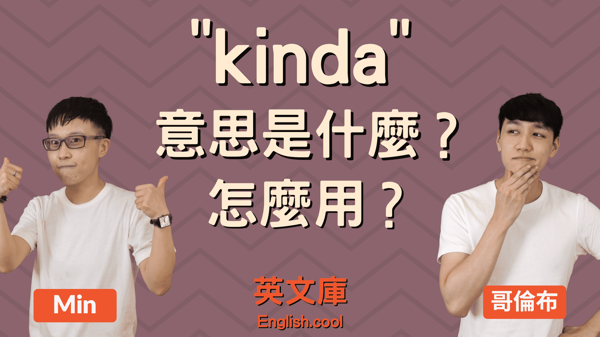 You are currently viewing 「kinda」的意思是?跟「 kind of」差在哪?(含例句)