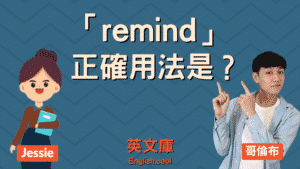 Read more about the article 「remind」正確用法是?來看例句搞懂!